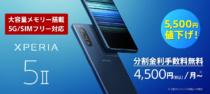 コンパクトハイエンドスマートフォン「Xperia 5 II (XQ-AS42)」をソニーストアで値下げ!デュアルSIM搭載&ストレージ増量のSIMフリーモデルがお買い得に!