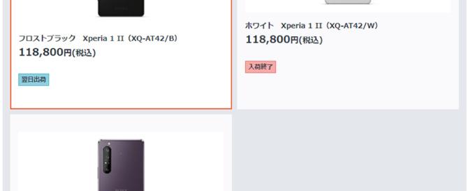 Xperiaスマートフォン SIMフリーモデル「Xperia 1 II (XQ-AT42)」についてパープルとホワイトを販売終了、限定カラーフロストブラックの一択に。「Xperia 5 (J9260)」も、ブラックとグレーを販売終了。