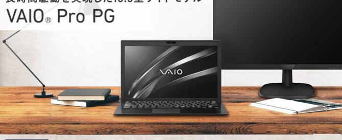 法人向けモバイルPCの、バッテリー駆動時間を強化した 13.3型ワイドモデル「VAIO Pro PG」登場。