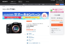 デジタル一眼カメラAマウントフラッグシップモデル α99II ついに販売終了へ。Aマウントボディに終止符。Aマウントレンズは販売継続。