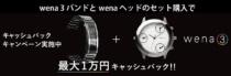 wena3とwenaヘッドを購入すると最大10,000円がもらえる「wena キャッシュバックキャンペーン」を開催。