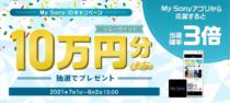 10万円分のソニーポイントが当たる、2021年7月のMy Sony IDキャンペーン 。My Sony アプリから応募すると当選確率が3倍。