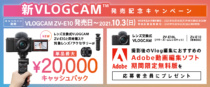 新VLOGCAM「ZV-E10」の発売にあわせて、「新VLOGCAM™発売記念キャンペーン」を開催。本体と同時にレンズ・アクセサリーを購入すると最大2万円キャッシュバック!