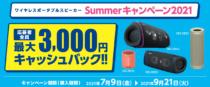 ワイヤレスポータブルスピーカー「SRS-XB43 / XB33 / XB23 / XB13」を購入すると最大で3,000円キャッシュバックがもらえる、「ワイヤレスポータブルスピーカー Summerキャンペーン2021」。