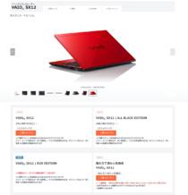 数量限定モデル「VAIO SX12 | RED EDITION」の販売を終了。 ただしVAIO株式会社直営となるVAIOストアで販売継続を確認。