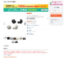 ワイヤレスノイズキャンセリングステレオヘッドセット「WF-1000XM4」プラチナシルバーに限り、納期がかかることなく購入可能に。