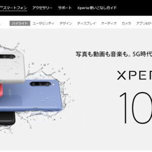 Xperia 10 III Liteのスペックを確認(eSIM/デュアルSIM対応/対応バンド)。Xperia 10 IIIとXperia 10 III Liteの違いを比較してみる。