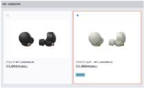 ワイヤレスノイズキャンセリングステレオヘッドセット「WF-1000XM4」プラチナシルバー、本日現在(8月25日)[当日出荷」ステータスで即日購入可能。