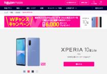 eSIM/デュアルSIMに対応した「Xperia 10 III Lite」、楽天モバイルで8月27日より販売開始。端末のみの購入も可能。