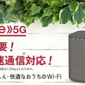 NTTドコモの、5G対応ホームルーター「home 5G HR01」が8月27日に発売。かんたんに導入できて、データ量無制限でWi-Fi高速通信が利用できるのがウリ。
