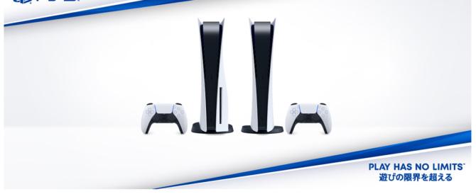 ソニーストア、PlayStation®5 の抽選販売を再開。応募期間は、2021年9月1日(水)午前11時~9月3日(金)午前11時まで。PS5本体はマイナーチェンジの新型番。