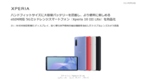 Xperia 10 III Lite正式発表!Xperiaでは初のeSIM対応で楽天モバイル、MVNO各社から8月下旬以降発売!