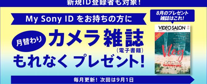 ソニーの会員プログラムMy Sony ID特典として、月替わりでカメラ雑誌(電子書籍)版がもらえる。8月のプレゼントは「ビデオ SALON (サロン)」