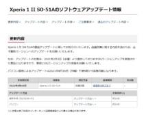 NTT ドコモ Xperia 1 II (SO-51A)、Xperia 5 II (SO-52A)にソフトウェアアップデート(2021年8月16日)