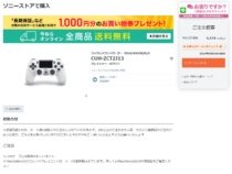PlayStation®4コントローラ DUALSHOCK®4 ソニーストアに入荷中(2021年8月17日)