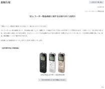 ステレオICレコーダー「ICD-PX470F」ソニーストア注文受付停止に