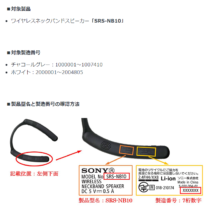 発売延期・受注停止していたネックバンドスピーカー「SRS-NB10」9月3日より発売及び受注再開
