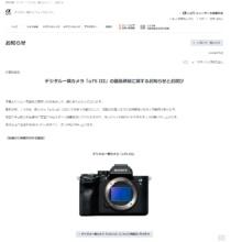 ソニー デジタル一眼カメラ「α7SIII」製品供給に関するお知らせとお詫びを発表。(2021年8月6日)