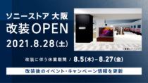 ソニーストア 大阪が8月28日(土) リニューアルオープン。オープニングイベントやキャンペーンを実施
