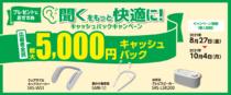 ウェアラブルネックスピーカー「SRS-WS1」、首かけ集音器「SMR-10」、お手元テレビスピーカー「SRS-LSR200」を購入すると最大5,000円キャッシュバックがもらえる「聞くをもっと快適に! キャッシュバックキャンペーン」