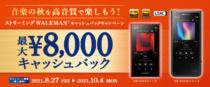 ウォークマン「NW-ZX500シリーズ」を購入すると8,000円、「NW-A100シリーズ」を購入すると3,000円もらえる「音楽の秋を高音質で楽しもう!ストリーミングWALKMANキャッシュバックキャンペーン」。