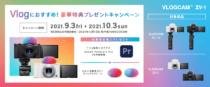 VLOGCAM 「ZV-1」を対象に、Adobe Premiere Rush 3カ月無料版、限定カラー ウインドスクリーンがもらえる「Vlogにおすすめ!豪華特典プレゼントキャンペーン」を、2021年9月3日(金)~2021年10月3日(日)まで開催。