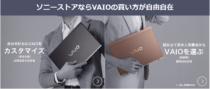 ソニーストアでVAIO各モデルを9月1日(水) 10:00より価格改定。VAIO Z は6万円の値下げ、 VAIO S15 / VAIO SX14 / VAIO SX12も大幅に値下げ!