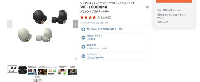 ワイヤレスノイズキャンセリングヘッドセット「WF-1000XM4」ブラック・プラチナシルバーともに、本日現在(9月3日)時点で在庫復活、[翌日出荷]ステータスで即日購入可能。