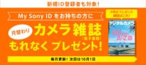 ソニーの会員プログラムMy Sony ID特典として、月替わりでカメラ雑誌(電子書籍)版がもらえる。9月のプレゼントは「デジタルカメラマガジン(2021年7月号)」