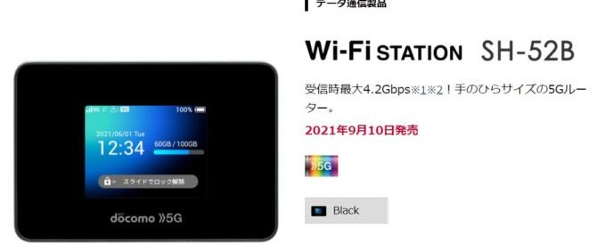 NTTドコモ 手のひらサイズの5Gルーター「Wi-Fi STATION SH-52B」2021年9月10日発売。
